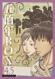 五佰年BOX~Special Episode~の5巻を無料で読める方法!漫画村ZIPで読むより安全確実!