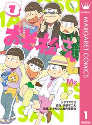 おそ松さんの7巻を無料ダウンロード!試し読みもOK!RawQQで読むより安全な方法!
