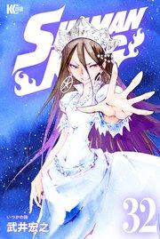 SHAMANKING~シャーマンキング~KC完結版の32巻を無料で読める方法!漫画村ZIPで読むより安全確実!