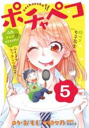 ポチャペコ分冊版の5巻を無料で読める方法!漫画村ZIPで読むより安全確実!