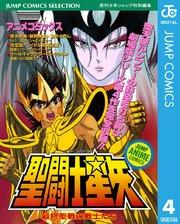 聖闘士星矢アニメコミックスの4巻最終聖戦の戦士たちを無料で読める方法!漫画村ZIPで読むより安全確実!