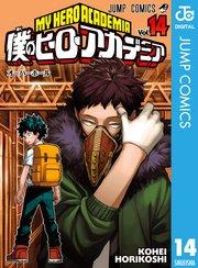 僕のヒーローアカデミア の14巻を無料で読む方法!漫画村より安心安全なサービス!