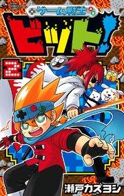 ゲーム戦士 ビット!の2巻を無料ダウンロード!漫画村ZIPの代わりの安全確実な方法!