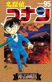 名探偵コナンの95巻を無料ダウンロード!漫画村ZIPの代わりの安全確実な方法!