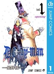 D.Gray-manの1巻を無料で読む方法!漫画村ZIPの代わりの公式サイト!