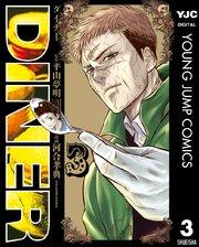 DINER ダイナーの3巻を無料ダウンロードできるおすすめサイト!漫画村ZIPより安全♪