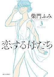 恋する母たちの3巻を無料で読める方法!漫画村ZIPで読むより安全確実!