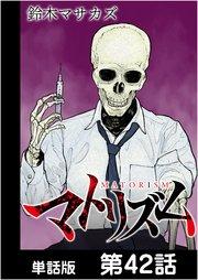 マトリズム【単話版】の42巻を無料ダウンロードできるおすすめサイト!漫画村ZIPより安全♪