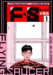 F・S分冊版の1巻を無料で読む方法!漫画村ZIPの代わりの公式サイト!