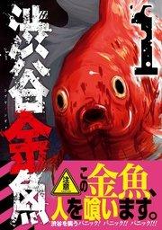 渋谷金魚の1巻を無料で安全にダウンロード購読!ZIPやrarは違法で危険!?
