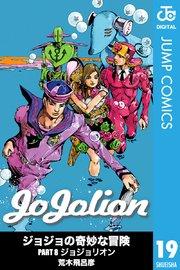 ジョジョの奇妙な冒険 第8部 モノクロ版の19巻を無料で読む方法!漫画村ZIPの代わりの公式サイト!