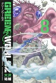 GREENWORLDZの8巻を無料で読む方法!漫画村ZIPの代わりの公式サイト!
