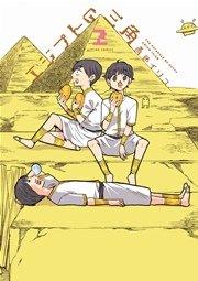エジプトの三角の2巻を無料で丸ごと1冊読める安全な公式サービスを使った裏技!!