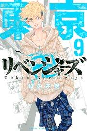 東京卍リベンジャーズの9巻を無料で読む方法!漫画村より安心安全なサービス!