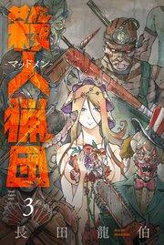 殺人猟団-マッドメン-の3巻を無料ダウンロード!漫画村ZIPの代わりの安全確実な方法!