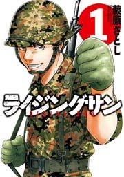 ライジングサンの1巻を無料で読めるおすすめサイト!漫画村ZIPの代わりの安全なサイト!