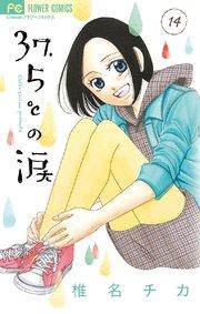 37.5℃の涙の14巻を無料で読む方法!漫画村ZIPの代わりの公式サイト!