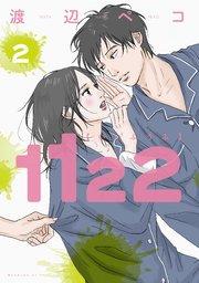 1122の2巻を無料で読めるおすすめサイト!漫画村ZIPの代わりの安全なサイト!