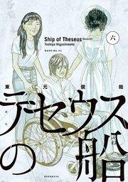 テセウスの船の6巻を無料で読む方法!漫画村ZIPの代わりの公式サイト!