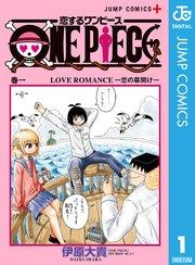 恋するワンピースの1巻を無料で読む方法!漫画村ZIPの代わりの公式サイト!