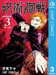 呪術廻戦の3巻を無料で読めるおすすめサイト!漫画村ZIPで読むより安全確実♪