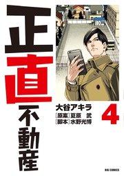 正直不動産の4巻を無料で丸ごと1冊読める安全な公式サービスを使った裏技!!