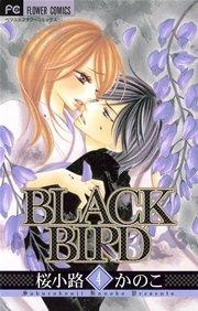 BLACK BIRD 4巻を無料ダウンロードできるおすすめサイト!漫画村ZIPより安全♪