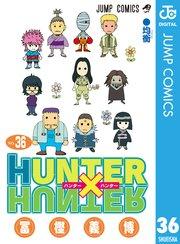 HUNTER×HUNTERモノクロ版36巻を無料で読めるおすすめサイト!漫画村ZIPで読むより安全確実♪