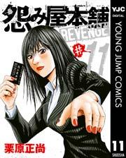 怨み屋本舗REVENGE11巻を無料で読めるおすすめサイト!漫画村ZIPの代わりの安全なサイト!