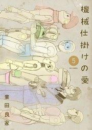 機械仕掛けの愛5巻を無料で読む方法!漫画村ZIPの代わりの公式サイト!