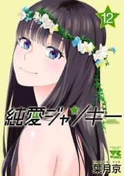 純愛ジャンキー12巻を無料で読める方法!漫画村ZIPで読むより安全確実!
