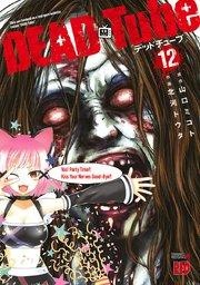 DEAD Tube ~デッドチューブ~12巻を無料で読む方法!漫画村ZIPの代わりの公式サイト!