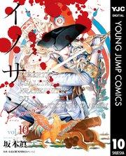 イノサン Rougeルージュ10巻を無料で読む方法!漫画村ZIPの代わりの公式サイト!
