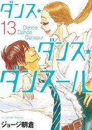 ダンス・ダンス・ダンスール13巻を無料ダウンロード!試し読みもOK!RawQQで読むより安全な方法!