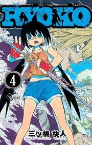 RYOKO4巻を無料で読める方法!漫画村ZIPで読むより安全確実!