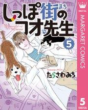 しっぽ街のコオ先生5巻を無料で読める方法!漫画村ZIPで読むより安全確実!