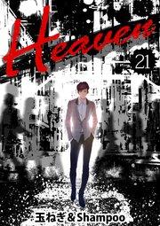 Heaven21巻を無料で読める方法!漫画村ZIPで読むより安全確実!