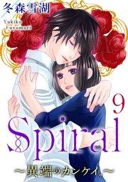 Spiral~異端のカンケイ。~9巻を無料で読む方法!漫画村ZIPの代わりの公式サイト!