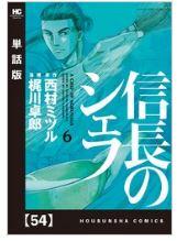 信長のシェフ【単話版】54巻を無料で読む方法!漫画村ZIPの代わりの公式サイト!