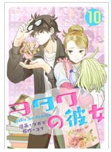 ヲタクの彼女(フルカラー)10巻を無料で読める方法!漫画村ZIPで読むより安全確実!