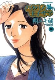 ハクバノ王子サマ10巻を無料で読めるおすすめサイト!漫画村ZIPで読むより安全確実♪