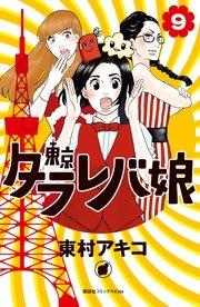 東京タラレバ娘9巻を無料ダウンロード!漫画村ZIPの代わりの安全確実な方法!