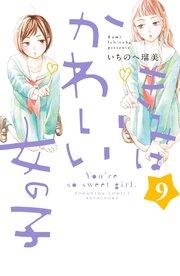 きみはかわいい女の子9巻を無料で読める方法!漫画村ZIPで読むより安全確実!
