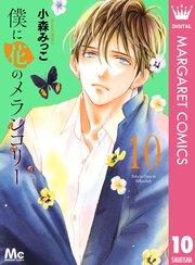 僕に花のメランコリー10巻を無料で読めるおすすめサイト!漫画村ZIPで読むより安全確実♪