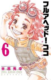 フルアヘッド!ココ ゼルヴァンス6巻を無料で読む方法!漫画村より安心安全なサービス!