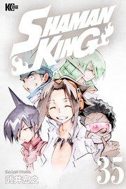 SHAMAN KING ~シャーマンキング~ KC完結版35巻を無料ダウンロード!漫画村ZIPの代わりの安全確実な方法!