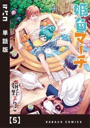 姫色マーチ【単話版】5巻を無料ダウンロード!漫画村ZIPの代わりの安全確実な方法!