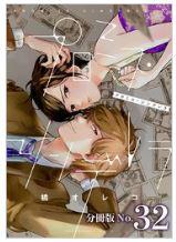 プロミス・シンデレラ【単話】32巻を無料ダウンロード!試し読みもOK!RawQQで読むより安全な方法!