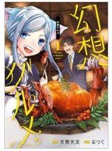 幻想グルメ1巻を無料で読む方法!漫画村より安心安全なサービス!