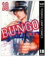 BUNGO―ブンゴ―18巻を無料で安全にダウンロード購読!ZIPやrarは違法で危険!?